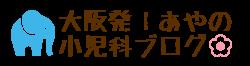 大阪発!あやの小児科ブログ